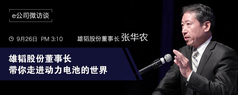 e公司微访谈:雄韬股份董事长带你走进动力电池的世界