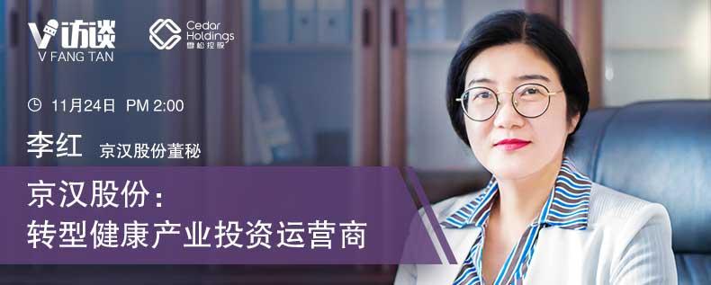 走进上市公司微访谈——京汉股份:转型健康产业投资运营商